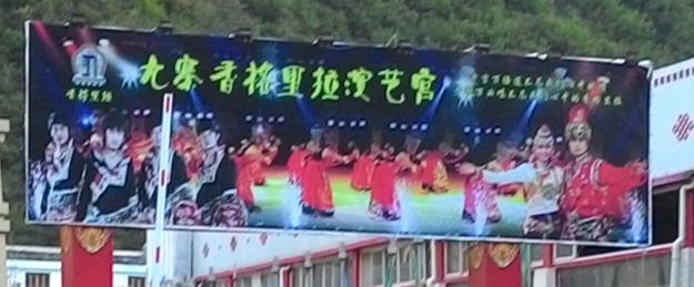 九寨香格里拉演艺宫